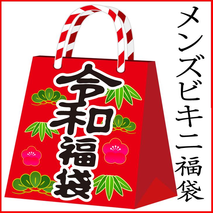 メンズビキニ福袋10枚セット 国産ブランド TMコレクション BODYWEAR その他