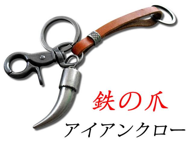 キーホルダー 鉄の爪/アイアンクロー(1002)キーリング