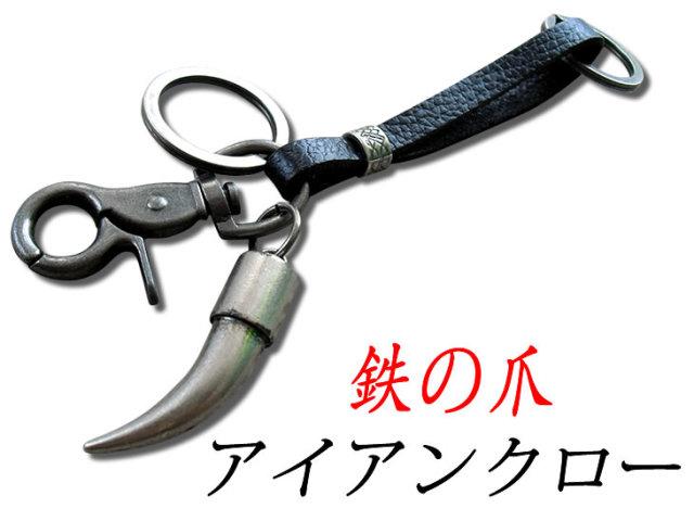 キーホルダー 鉄の爪/アイアンクロー(1004)キーリング
