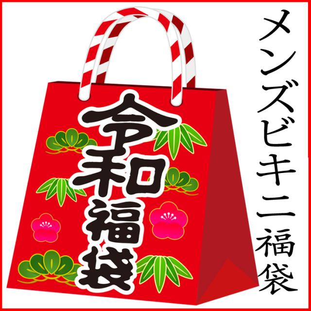 メンズビキニ福袋5枚セット 国産ブランド TMコレクション BODYWEAR その他