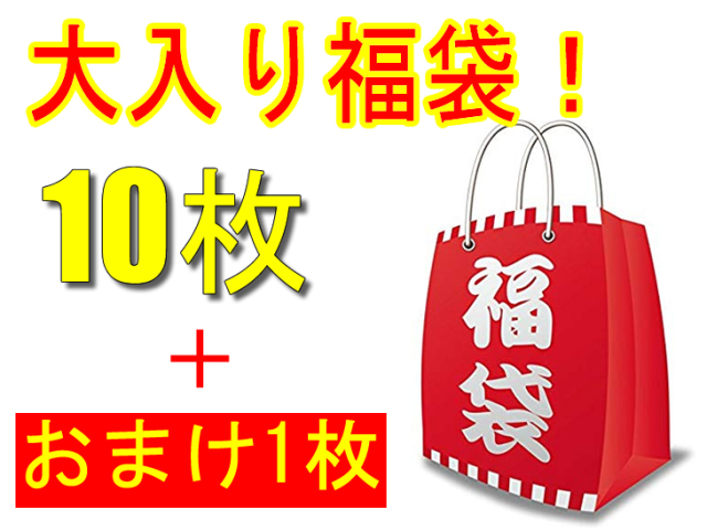 メンズビキニ福袋大入り10枚セット+おまけ1枚!数量限定!2019