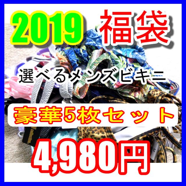 メンズビキニ福袋5枚セット!数量限定!2019