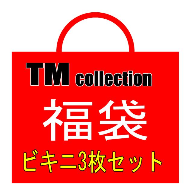 福袋 TMcollection ビキニ 3枚セット tmbikini3