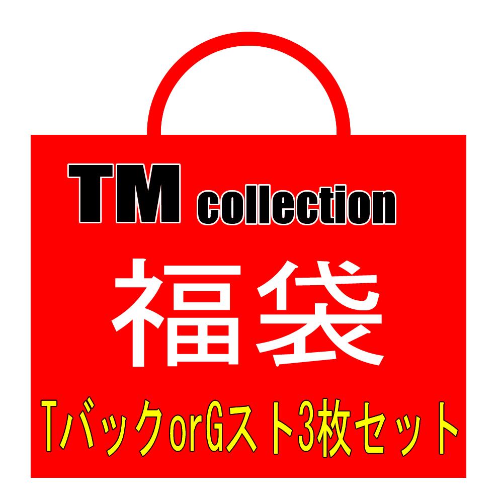 福袋 TMcollection TバックorGスト 3枚セット tmtg3