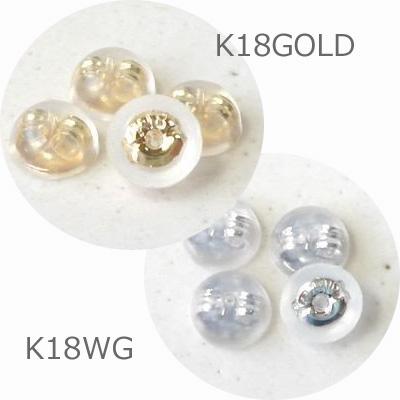 K18 K18WG Pt900 ピアスパーツ 「シリコン付きピアスキャッチ」0.5ペア