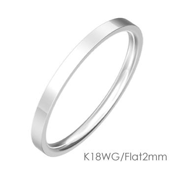 K18WG Flat 平打2mm幅「マリッジリング結婚指輪」