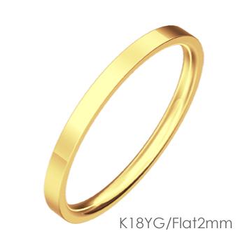 K18YG Flat 平打2mm幅「マリッジリング結婚指輪」