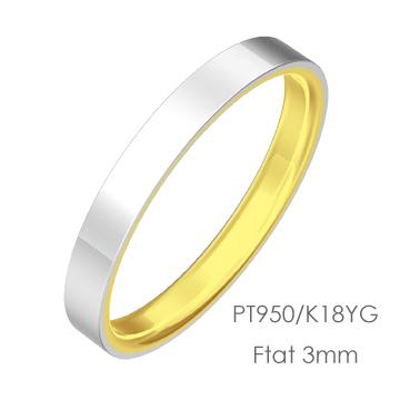 Pt950/K18 Flat 平打3mm幅「マリッジリング結婚指輪」