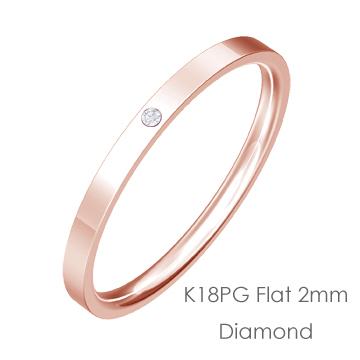 K18PG Flat Diamond 平打2mm幅「マリッジリング結婚指輪」