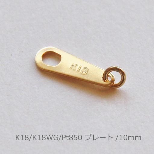 K18 K18WG Pt900 ジュエリーパーツ 「ダルマ・プレート」 10mm