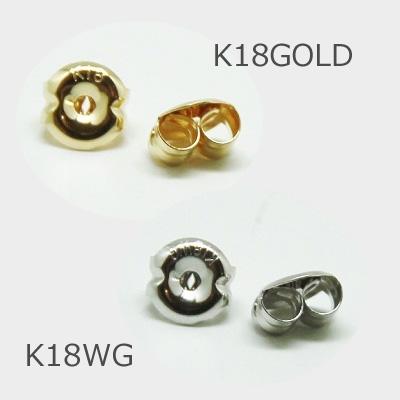 K18 K18WG Pt900 ピアスパーツ 「ピアスキャッチ」0.5ペア