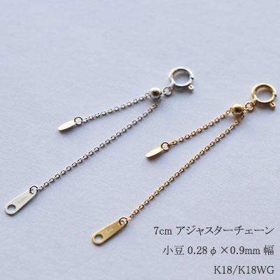 K18 K18WG ジュエリーパーツ 「小豆スライドアジャスターチェーン」 7cm