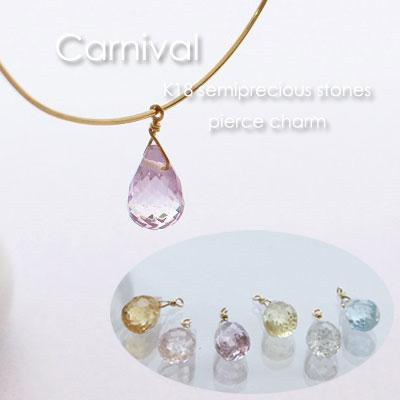 【送料無料】 K18 Carnival semi precious stone charm  (カーニバル天然石チャーム)