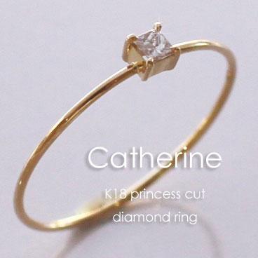 18金ゴールド-華奢シンプルリング「キャサリンプリンセスカットダイヤモンドリング」