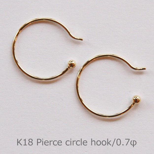 K18 K18WG サークル フック ピアス パーツ 0.7φ 1ペア 18K 18金 ゴールド ホワイトゴールド シンプル つりばり フープ ハンドメイド 手づくり 手作り 金具 作り替え 揺れる チャーム 付け替えDIY