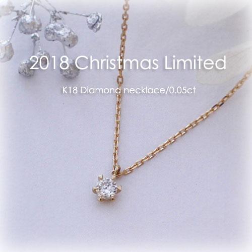 【送料無料】 K18 Little princess diamond necklace/0.05ct(リトルプリンセスダイヤモンド一粒ペンダントネックレス/0.05ct)