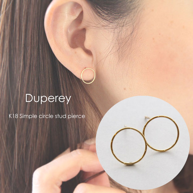 【送料無料】 K18 Duperey simple circle stud pierce (シュプレーシンプルサークルスタッドピアス)
