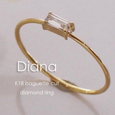 K18 ダイアナ バゲット カット ダイヤモンド リング 0.10ct 18K 18金 GOLD WG ゴールド ホワイトゴールド 女性 レディース 指輪 華奢 シンプル 重ね付け おしゃれ 人気 ギフト プレゼント