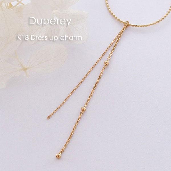 K18 デュプレー ドレスアップ チェーン チャーム 18K 18金 GOLD PG WG ゴールド ピンクゴールド ホワイトゴールド 女性 レディース 華奢 シンプル おしゃれ 人気 ギフト プレゼント カスタマイズ 付け替え 着せ替え