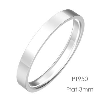 Pt950 Flat 平打3mm幅「マリッジリング結婚指輪」