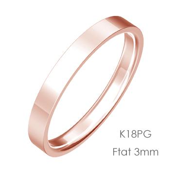 K18PG Flat 平打3mm幅「マリッジリング結婚指輪」