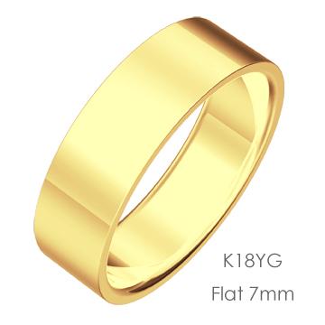 K18 Flat 平打7mm幅「マリッジリング結婚指輪」