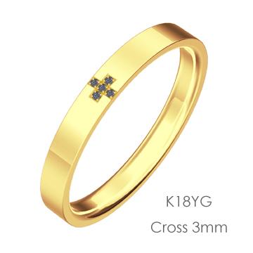 K18 Cross クロス平打3mm幅「マリッジリング結婚指輪」