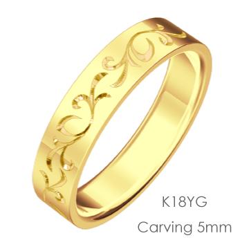 K18YG Flat 平打カービング5mm幅「マリッジリング結婚指輪」