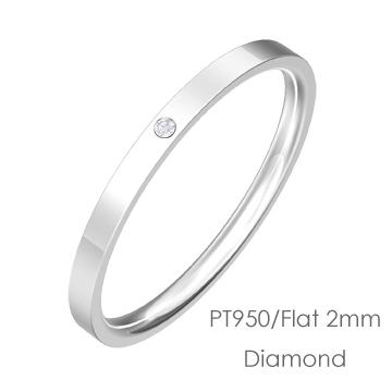 Pt950 Flat Diamond 平打2mm幅「マリッジリング結婚指輪」