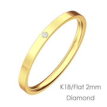 K18 Flat Diamond 平打2mm幅「マリッジリング結婚指輪」