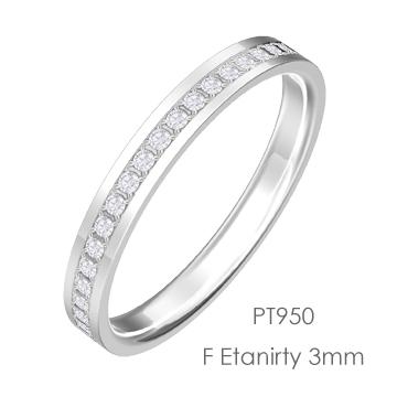 Flat Full Etarnity フルエタニティ 3mm幅「マリッジリング結婚指輪」