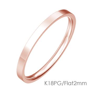 K18PG Flat 平打2mm幅「マリッジリング結婚指輪」