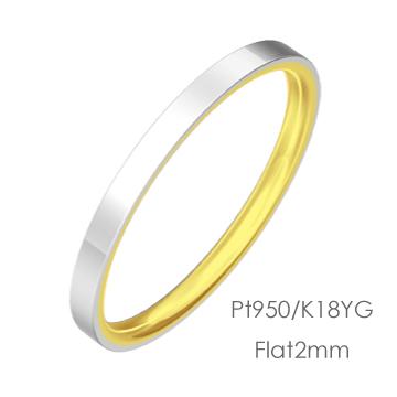 Pt950/K18YG Flat 平打2mm幅「マリッジリング結婚指輪」
