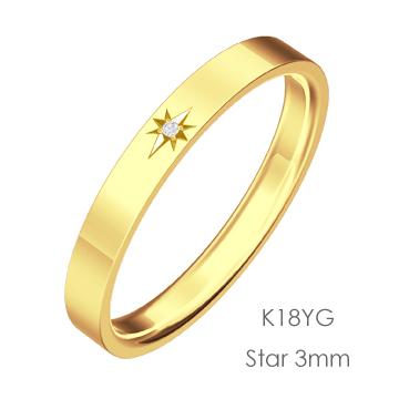 K18 Star スター平打3mm幅「マリッジリング結婚指輪」