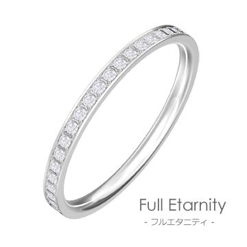 Flat Full Etarnity フルエタニティ 2mm幅「マリッジリング結婚指輪」