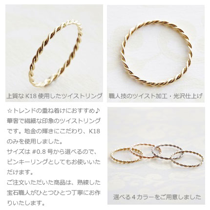 Twist_ring