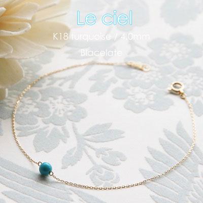 【送料無料】K18 Le ciel turquoise bracelet (ル・シエルターコイズ一粒 ブレスレット)