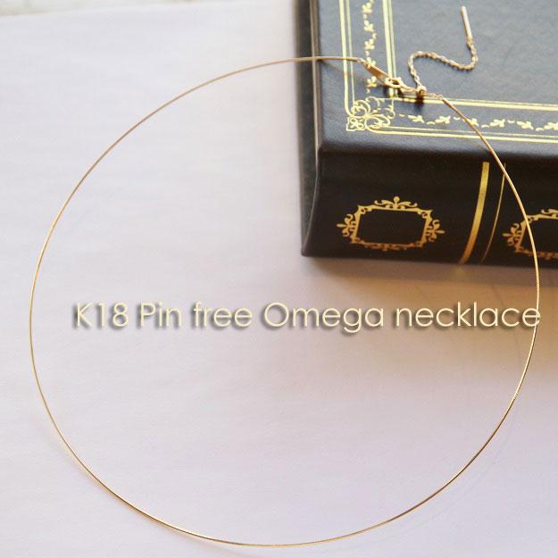 オメガ チョーカー ネックレス 形状記憶 ピンフリー K18 18K 18金 GOLD PG WG ゴールド ピンクゴールド ホワイトゴールド ワイヤー 0.7mm幅 40cm+5cm 女性 レディース ギフト プレゼント おしゃれ トレンド
