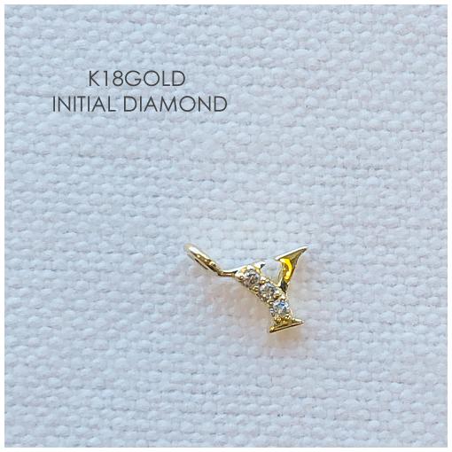 18金ゴールド-華奢シンプル「イニシャルダイヤモンドチャーム」