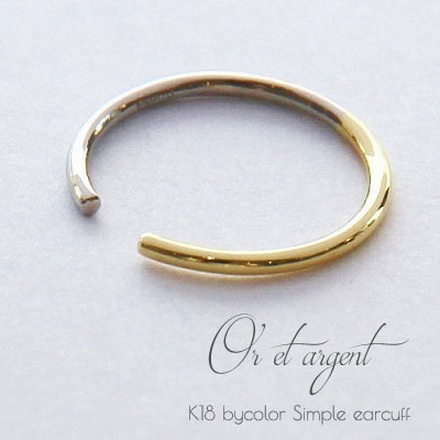 18金ゴールド-華奢シンプルイヤーカフ「オリエージャンバイカラーシンプルイヤーカフ」Sサイズ