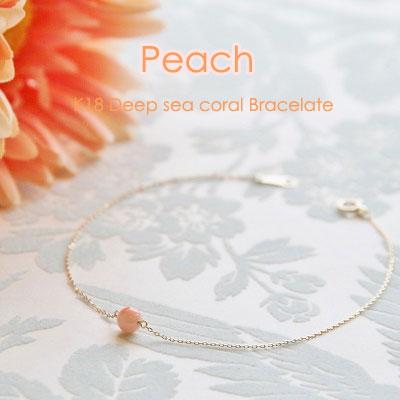 【送料無料】K18 Peach pink coral bracelet (ピーチピンクコーラル一粒ブレスレット)