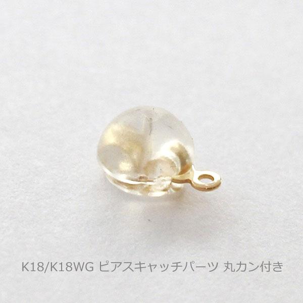 K18 K18WG 「ピアスキャッチ 丸カン付き」0.5ペア
