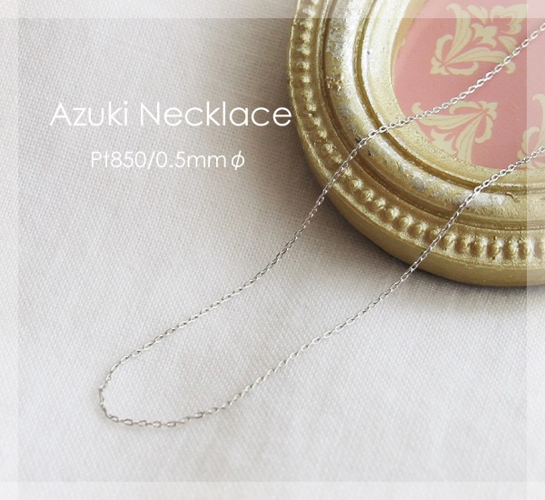 Pt850 小豆 チェーン ネックレス 【 0.21mm × 0.5mm幅 】 【 36cm 37cm 38cm 40cm 42cm 45cm 50cm 60cm 80cm 】