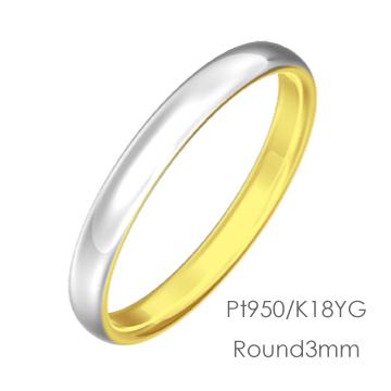 Pt950/K18YG Round 甲丸3mm幅「マリッジリング結婚指輪」