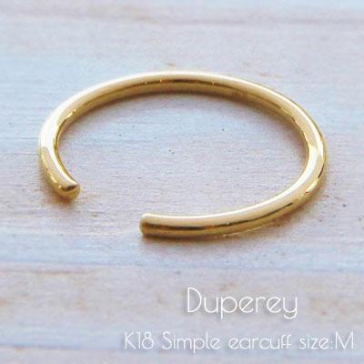 18金ゴールド-華奢シンプルイヤーカフ「デュプレーシンプルイヤーカフ」Mサイズ