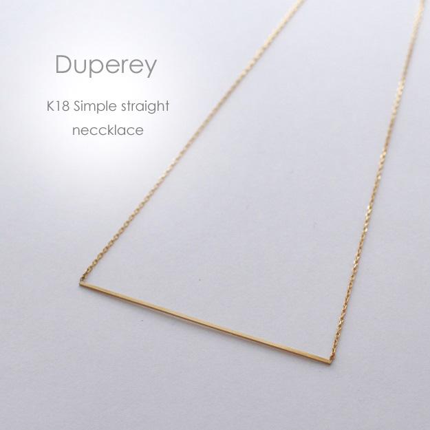 K18 デュプレー シンプル ストレート ペンダント ネックレス 18K 18金 GOLD WG ゴールド ホワイトゴールド 女性 レディース 華奢 シンプル おしゃれ 人気 ギフト プレゼント