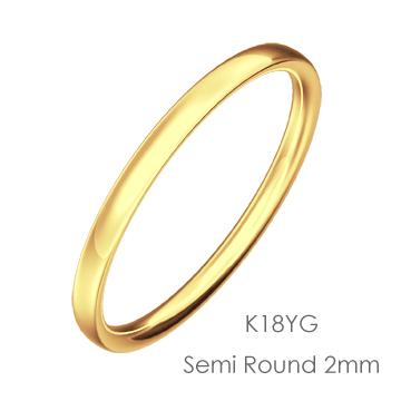 K18 Semi Round 平甲丸2mm幅「マリッジリング結婚指輪」
