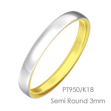 Pt950/K18 Semi Round 平甲丸3mm幅「マリッジリング結婚指輪」