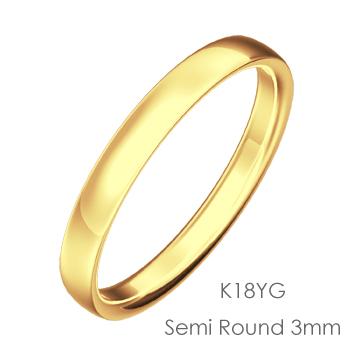 K18 Semi Round 平甲丸3mm幅「マリッジリング結婚指輪」