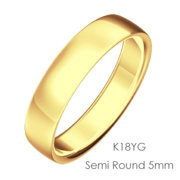 K18 Semi Round 平甲丸5mm幅「マリッジリング結婚指輪」